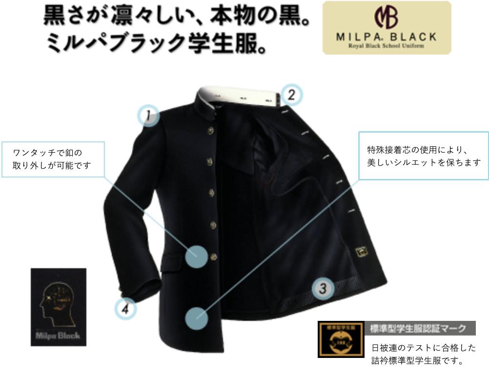 黒さが凛々しい、本物の黒。ミルパブラック学生服。